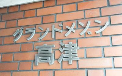 【その他】グランドメゾン高津