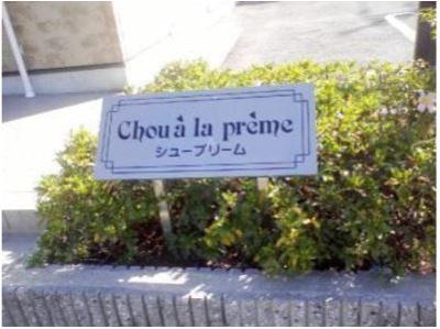 ☆三木市 シュープリーム☆