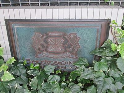 【外観】ライオンズマンション小岩第5