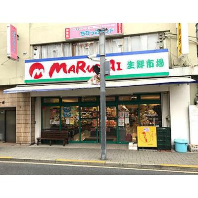 スーパー「マルダイ桜新町店まで198m」