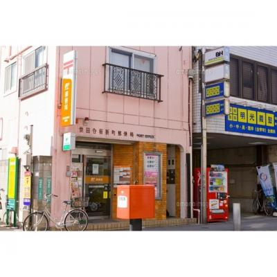 郵便局「世田谷桜新町郵便局まで215m」
