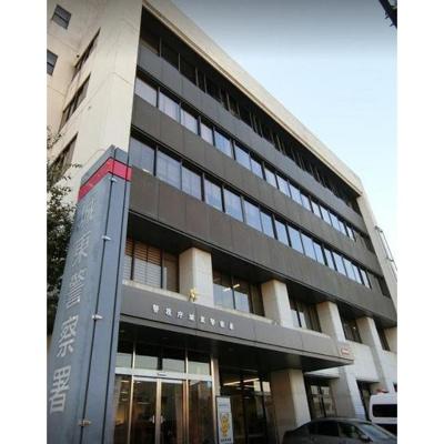 警察署・交番「城東警察署まで1586m」城東警察署