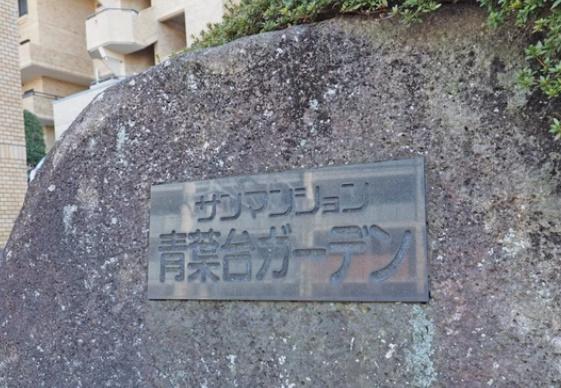 【その他】サンマンション青葉台ガーデン