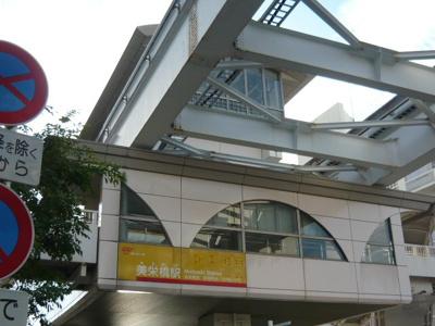 モノレール美栄橋駅まで300m