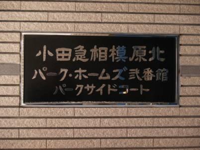【その他】小田急相模原北パークホームズ弐番館パークサイドコート