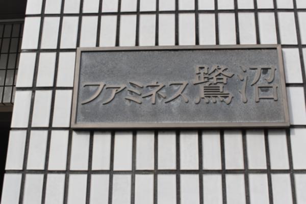 【その他】ファミネス鷺沼