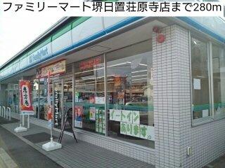 ファミリーマート堺日置荘原寺店まで280m