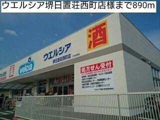 ウエルシア堺日置荘西町店様まで890m