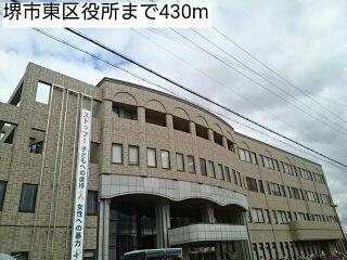 堺市東区役所まで430m