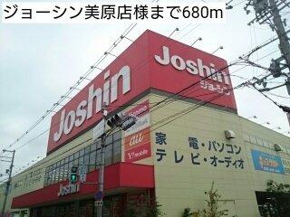 ジョーシン美原店様まで680m