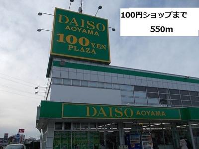 ダイソーまで550m