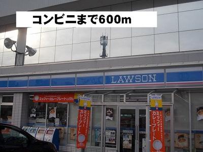 ローソンまで600m