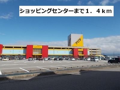 アピタ富山東店まで1400m