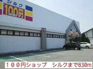 100円ショップ シルクまで830m