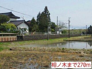 相ノ木駅まで270m