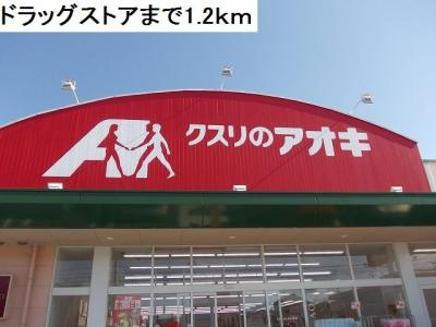 クスリのアオキまで1200m