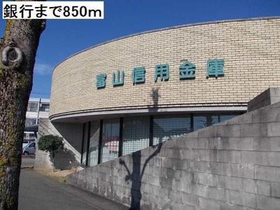 富山信用金庫まで850m