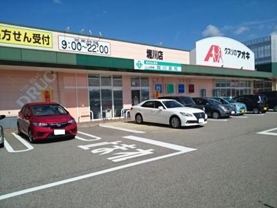 クスリのアオキ堀川店まで1100m