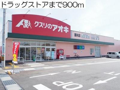 クスリのアオキ藤木店まで900m
