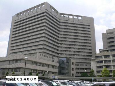 名古屋市立大学病院まで1400m