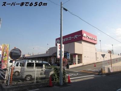 アオキスーパーまで650m