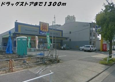 マツモトキヨシまで1300m