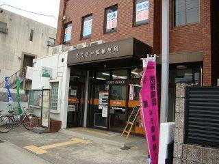 名古屋中根郵便局まで212m