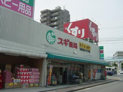 スギ薬局弥富通店まで632m