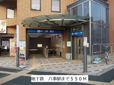 地下鉄 八事駅まで550m