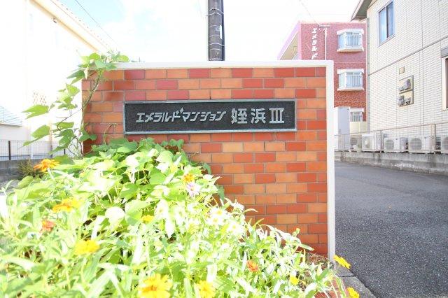【外観】エメラルドマンション姪浜Ⅲ