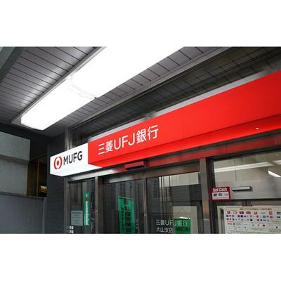 銀行「三菱UFJ銀行大山駅前支店まで393m」