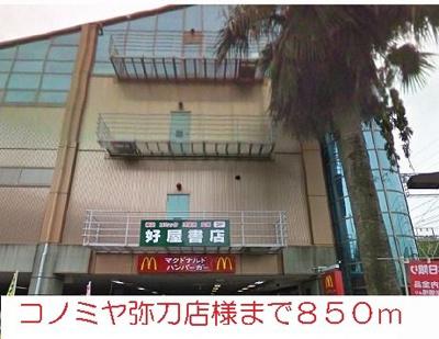 コノミヤ弥刀店様まで850m