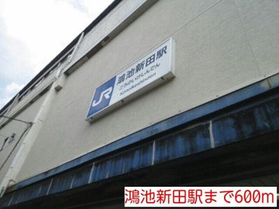 鴻池新田駅まで600m