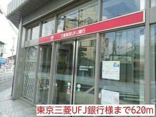 東京三菱UFJ銀行様まで620m