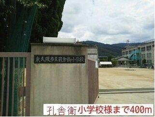 孔舎衛小学校まで400m