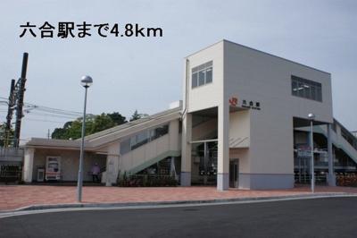六合駅まで4800m