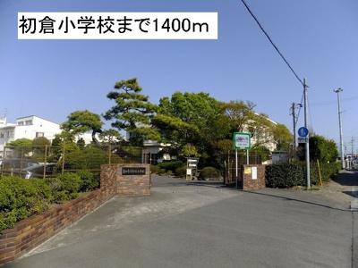 初倉小学校まで1400m