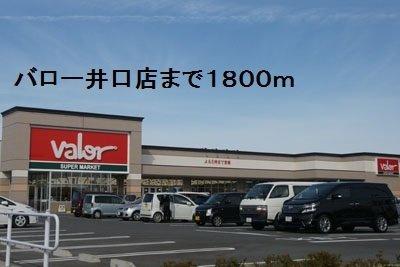 バロー井口店まで1800m