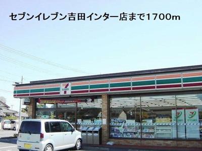 セブンイレブン吉田インター店まで1700m