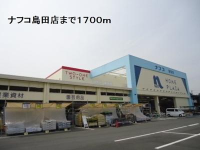 ナフコ島田店まで1700m