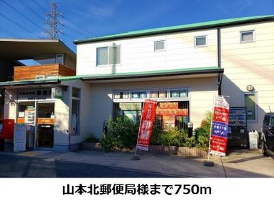 山本北郵便局まで750m