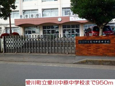 愛川中原中学校まで950m
