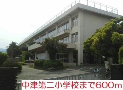 中津第二小学校まで600m