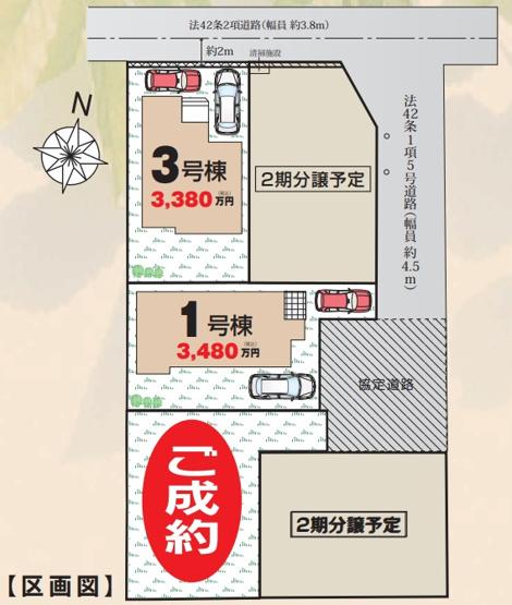 【区画図】松戸市中和倉Ⅶ 全5棟