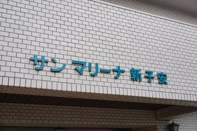【その他】サンマリーナ新子安