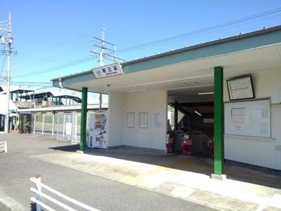 新正駅まで600m