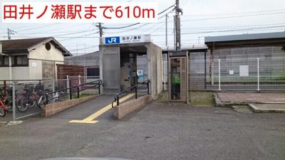 田井ノ瀬駅まで610m