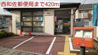 西和佐郵便局まで420m