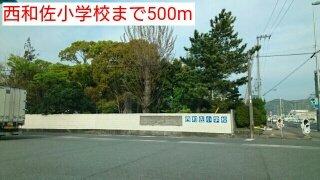 西和佐小学校まで500m