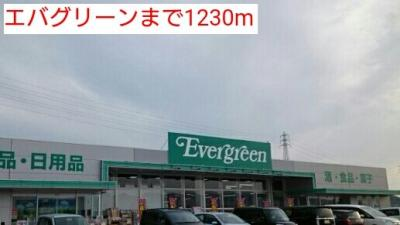 エバグリーンまで1230m